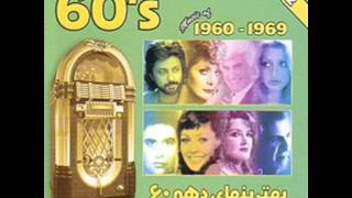 Best Of 60's Persian Music - Manouchehr Sakhaee&Pouran  بهترین های دهه ۶۰