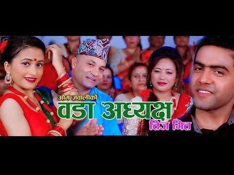 (New Teej song || Wada Adakshya || वडा अध्यक्ष || 2075/2018 By Om Gyanwali, Ritu Thapa - Duration: 11 minutes.)