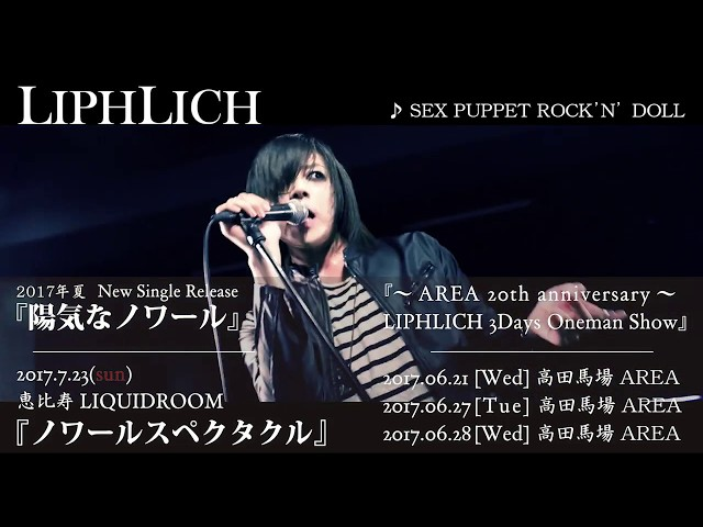 LIPHLICH「3Days Oneman Show開催記念Medley -Studio Edition-」