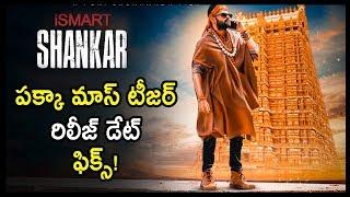 Ismart Shankar Movie Teaser Release Date Fix | Ram | Puri Jagannadh | Nidhhi Agerwal | Nabha Natesh
