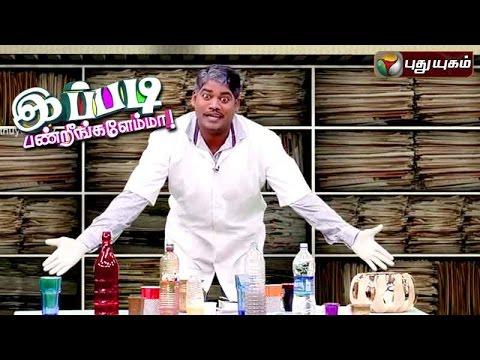 Ippadi Panreengale Ma | 31/07/2016 | Puthuyugam TV