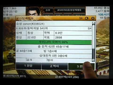 Video of 모바일삼국지2_Lite