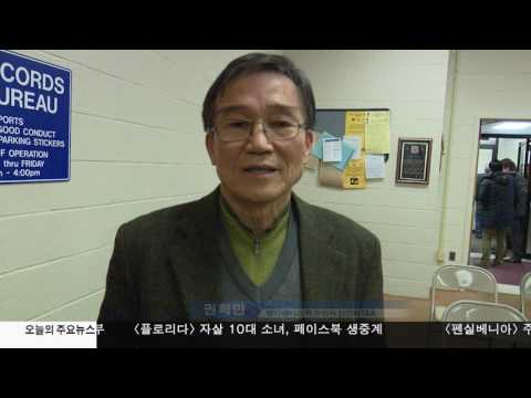 팰팍 타운의회 '인종차별 발언' 논란 1.25.17 KBS America News