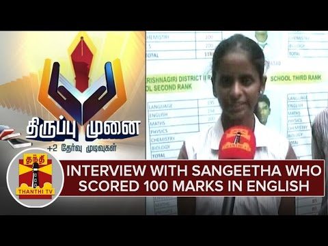 Plus-2-Results--Interview-with-Sangeetha-Who-Scored-100-Marks-in-English-Subject