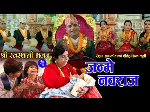 (श्री स्वस्थानी भजन ५ || जन्मे नवराज || New Nepali Bhajan... 11 minutes.)