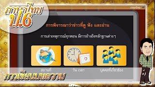 สื่อการเรียนการสอน การเขียนบทความ ป.6 ภาษาไทย