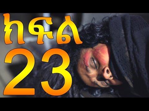 Meleket - EBC Series Meleket Drama Part 23(መለከት) - on KEFET.COM