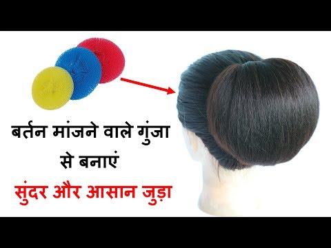 Short hair styles - juda hairstyle with help of scrubber  cute hairstyles  hairstyles for girls  hairstyle  juda
