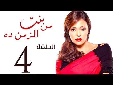 مسلسل بنت من الزمن ده الحلقة   4   bent mn elzmn da Series Eps