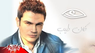 Kan Tayeb - Amr Diab كان طيب - عمرو دياب