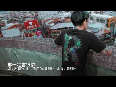 謝和弦 R-chord – 那一定會很帥 That Will Be Super Cool(官方音檔)致敬G-Dragon