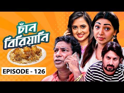 Chan Biriyani | Ep 126 | Mosharraf Karim, Prova, Saju Khadem,Tania Brishty| Bangla Drama Serial 2020