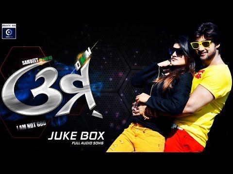 Video Odia Movie | Omm | Audio Juke Box | Sambit, Prakruti | Oriya Latest Songs download in MP3, 3GP, MP4, WEBM, AVI, FLV January 2017