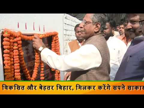 Nand Kishore Yadav inaugurates two roads and a community hall in Patna(East).