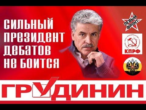 Дебаты сторонников Путин - Грудинин - выборы 2018 сегодня новости последнее фильм послание Путина