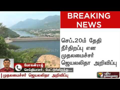 Mettur-Dam-Water-to-be-released-from-20th-for-irrigation