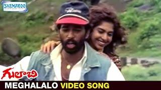 Video Gulabi Movie Video Songs | Meghalalo Thelipomannadhi Song | JD Chakravarthy | Maheshwari | RGV download in MP3, 3GP, MP4, WEBM, AVI, FLV January 2017