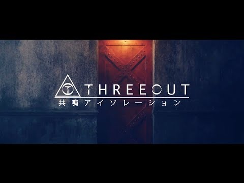 , title : 'THREEOUT - 共鳴アイソレーション (OFFICIAL VIDEO)'