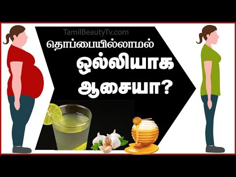 Lose weight fast - Super Weight Loss Drink to Help Reduce Weight Fast - Tamil Beauty Tips