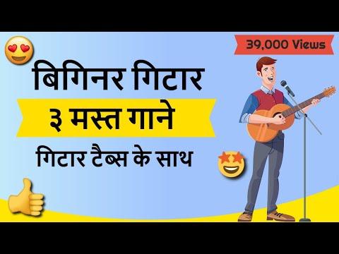 Week 1 Songs for Guitar Beginners – in Hindi