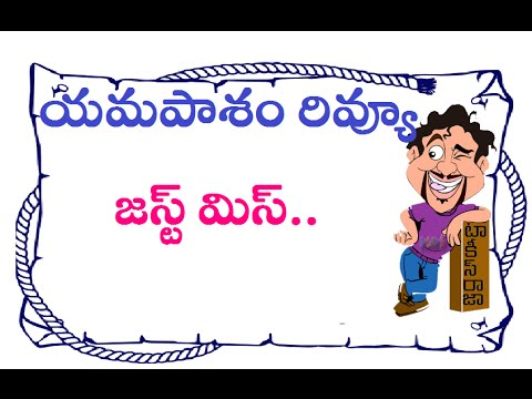 Yamapasam Telugu Movie Review | Jayam Ravi | Lakshmi Menon | Imman | Miruthan | Maruthi Talkies