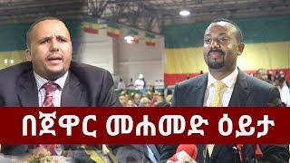 WATCH - Moyale and Dr Abiy Ahmed - by Jawar Mohammed