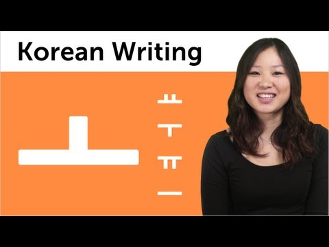 Korean Alphabet – Learn to Read and Write Korean #3 – Hangul Basic Vowels 3 ㅗ, ㅛ, ㅜ, ㅠ, ㅡ