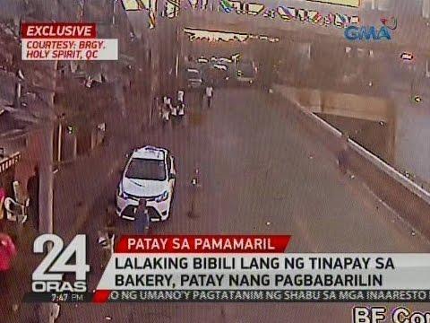 Video 24 Oras: Exclusive: Lalaking bibili lang ng tinapay sa bakery, patay nang pagbabarilin download in MP3, 3GP, MP4, WEBM, AVI, FLV January 2017