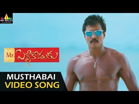 Musthabai Vasthundi Video Song - Mr. Pellikoduku Movie (Sunil, Isha Chawla) - 1080p