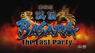 Nonton 映画『劇場版 戦国BASARA -The Last Party-』予告編 Film Subtitle Indonesia Streaming Movie Download