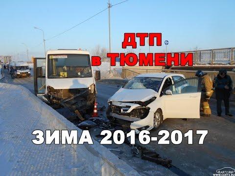 Подборка ДТП в Тюмени. Зима 2016 - 2017. (видео)