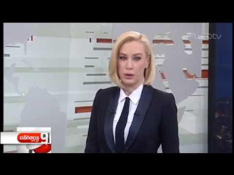 Μεγάλος σεισμός στο Ντενιζλί της Τουρκίας – Τραυματίες και καταρρεύσεις κτιρίων | 08/08/2019 | ΕΡΤ