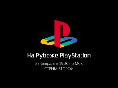 На рубеже PlayStation. Зима 2018. Стрим второй
