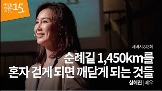 #1 [세바시] 순례길 1,450km를 혼자 걷게 되면 깨닫게 되는 것 - 심혜진 배우