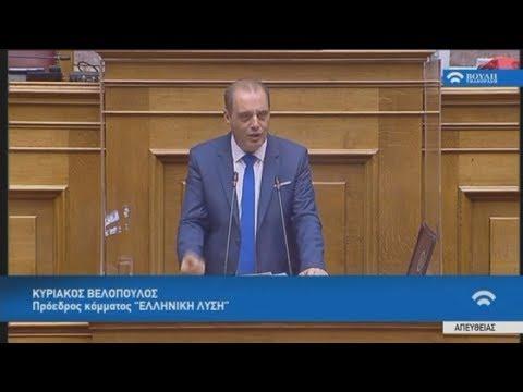 Ομιλία του προέδρου της Ελληνικής Λύσης Κ. Βελόπουλου  στη Βουλή
