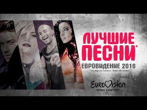 Евровидение 2016. Лучшие песни конкурса * (видео)
