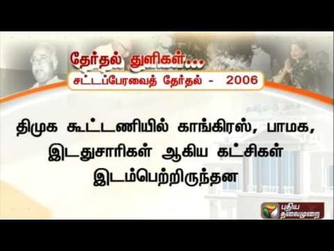 Election-Snippet-12-04-16-Puthiyathalaimurai-TV