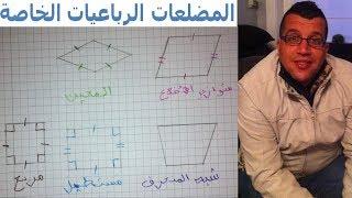 الرياضيات السادسة إبتدائي - المضلعات : الرباعيات الخاصة تمرين 1