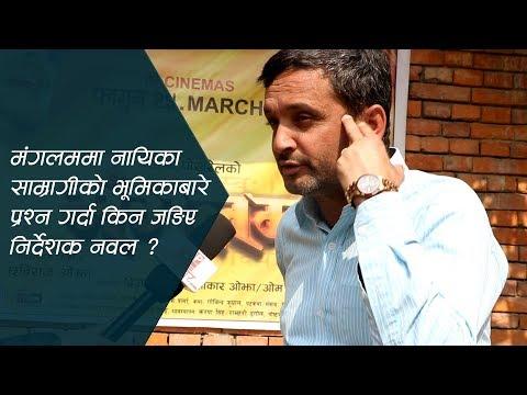 (Mangalam मा नायिका Samragyee को भूमिकाबारे प्रश्न गर्दा किन जंगीय निर्देशक ...17 min.)