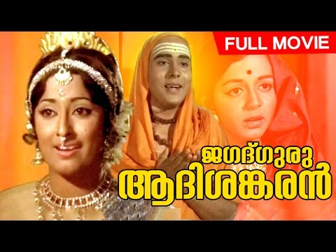 Malayalam Full Movie | Jagadguru Adisankaran [ HD ] | Classic Movie