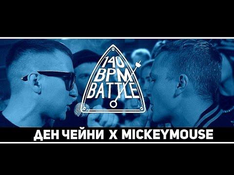 140 BPM BATTLE: ДЕН ЧЕЙНИ VS MICKEYMOUSE (2016)