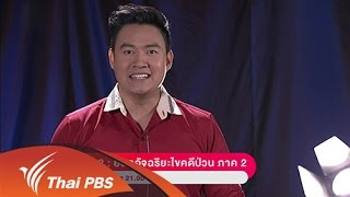 เร็วๆ นี้ที่ Thai PBS - เร็วๆนี้ที่ Thai PBS 27 พ.ย. – 3 ธ.ค. 57