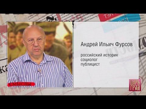ЦАРЬГРАД МЕДИА. Андрей Ильич Фурсов, ч. 1