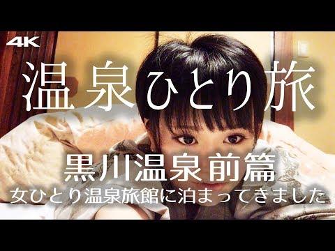 女ひとり旅 九州 黒川温泉 前編 露天風呂入浴と美しい温泉街 珍しい顔 …