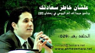 د. أحمد عمارة - علشان خاطر سعادتك 029