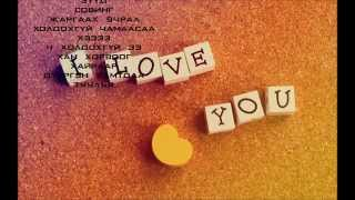 """Uchral"" (OST) Bayartsetseg ft Ganbaa - Hair huvirahgui"
