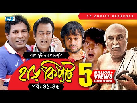 Harkipte | Episode 41-45 | Bangla Comedy Natok | Mosharaf Karim | Chanchal | Shamim Jaman