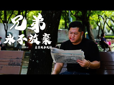 臺南市政府毒品危害防制中心「兄弟 永不放棄」反毒宣導影片