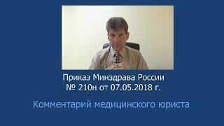 Приказ Минздрава России от 07 мая 2018 года № 210н