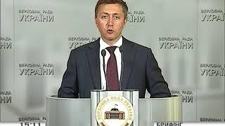 Сергій Лабазюк. Брифінг у ВР (6.09.2018)